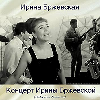 Концерт Ирины Бржевской (Analog Source Remaster 2017)