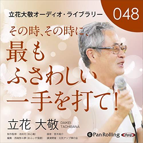 『立花大敬オーディオライブラリー48「その時、その時に、最もふさわしい一手を打て!」』のカバーアート