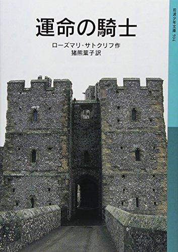運命の騎士 (岩波少年文庫)