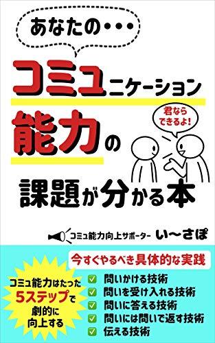 あなたの・・・コミュニケーション能力の課題が分かる本: コミュ能力はたった5ステップで劇的に向上する