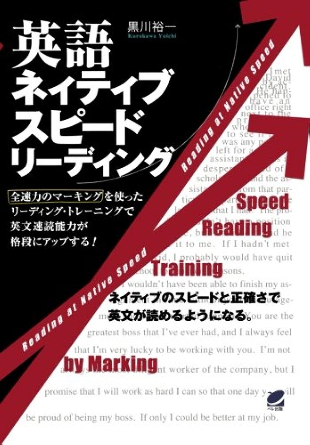 重要なクモ気になる英語ネイティブスピードリーディング