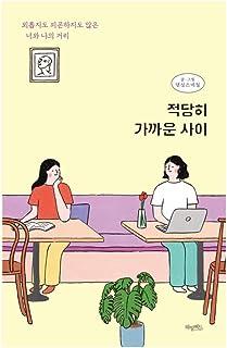 韓国書籍, エッセイ/적당히 가까운 사이: 외롭지도 피곤하지도 않은 너와 나의 거리 – 댄싱스네일 dancing.snail/適当に近い間柄/韓国より配送