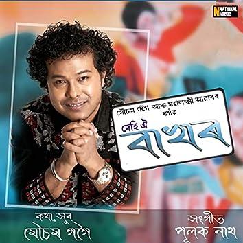 Dehi Oi Bakhor - Single
