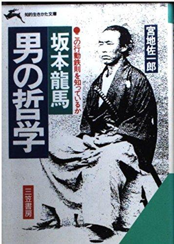 坂本龍馬・男の哲学 (知的生きかた文庫)の詳細を見る