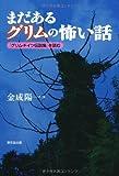 まだあるグリムの怖い話 グリム・ドイツ伝説集を読む