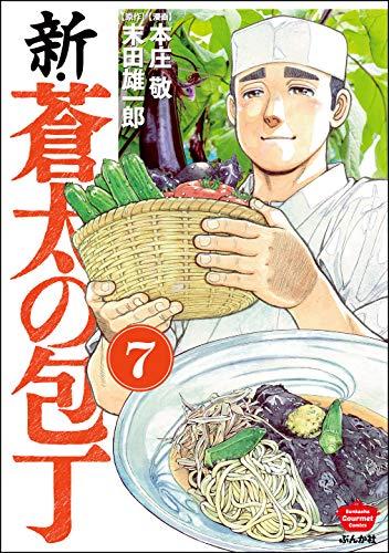 新・蒼太の包丁(分冊版) 【第7話】 (ぶんか社グルメコミックス)