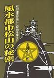 風水都市松山の秘密―松山藩主が施した秘術を探る!!