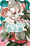 ヴァンパイア男子寮(3) (なかよしコミックス)