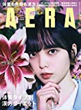 AERA (アエラ) 2021年 1/18 号【表紙:平手友梨奈】 [雑誌]