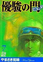 優駿の門ピエタ 7 (プレイコミックシリーズ)
