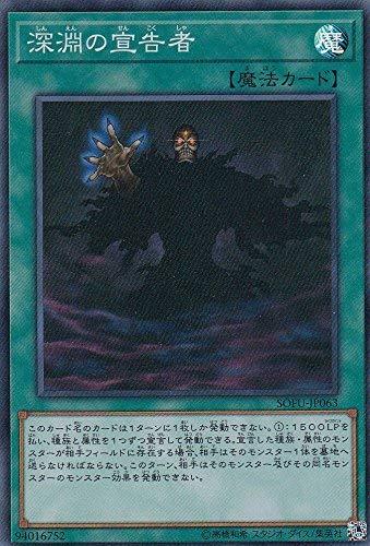 遊戯王 SOFU-JP063 深淵の宣告者 (日本語版 スーパーレア) ソウル・フュージョン