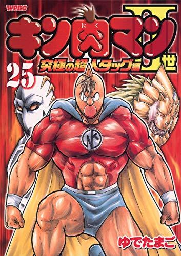キン肉マン2世 究極の超人タッグ編 25 (プレイボーイコミックス)