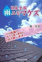 日本全国雨ニモマケズ―その雨漏り、私たち職人軍団が必ず直します。