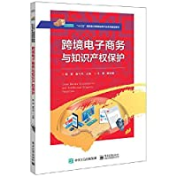 Cross-border e-commerce and intellectual property protection(Chinese Edition)
