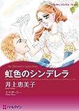 虹色のシンデレラ (ハーレクインコミックス)