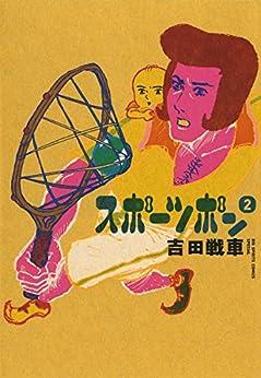 [吉田戦車]のスポーツポン(2) (ビッグコミックススペシャル)