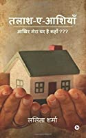 Talash -e- ashiya: Akhir Mera Ghar Hai Kaha?? (Hindi Edition)