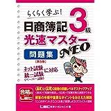 日商簿記3級 光速マスターNEO 問題集 〈第5版〉 光速マスターシリーズ