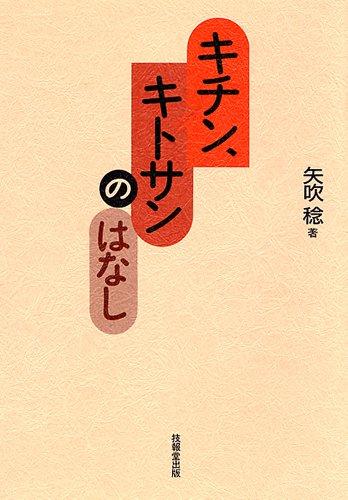 Kichin kitosan no hanashi