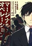 マージナル・オペレーション(1) (アフタヌーンコミックス)