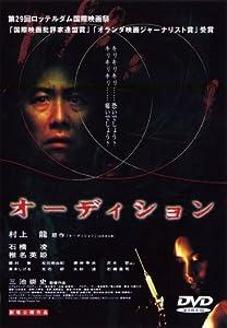 オーディション (2000年)