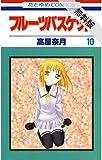 フルーツバスケット【期間限定無料版】 10 (花とゆめコミックス)