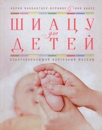 Baby Shiatsu / Shiatsu dlya detey. Ozdoravlivayuschiy vostochnyy massazh (In Russian)