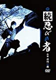 続 忍びの者 [DVD]