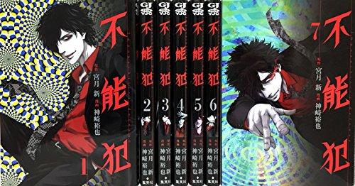 不能犯 コミック 1-7巻セット