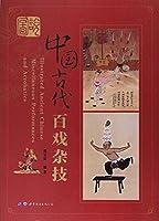 图说中国古代百戏与杂技