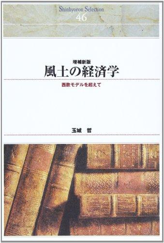 風土の経済学―西欧モデルを超えて (Shinhyoron selection (46))の詳細を見る
