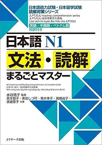 日本語N1文法・読解まるごとマスター (日本語能力試験・日本留学試験読解対策シリーズ)