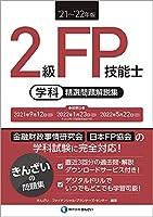 51mpFT6AQcS. SL200  - FP技能士試験 ファイナンシャル・プランニング技能検定