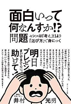 [井村 光明]の面白いって何なんすか!?問題――センスは「考え方」より「選び方」で身につく