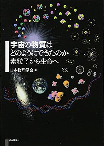 宇宙の物質はどのようにできたのか  素粒子から生命へ