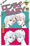 ロンタイBABY(11) (Kissコミックス)