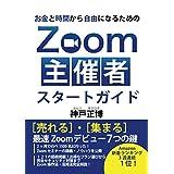 お金と時間から自由になるためのZOOM主催者スタートガイド