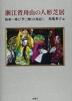 浙江省舟山の人形芝居―侯家一座と「李三娘(白兎記)」