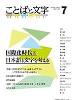 ことばと文字 7号 ―国際化時代の日本語と文字を考える