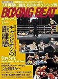 BOXING BEAT(ボクシング・ビート) (2020年7月号)
