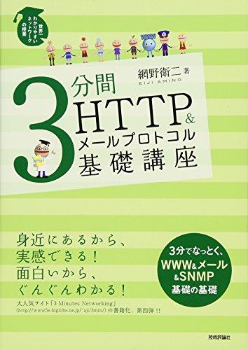 3分間HTTP&メールプロトコル基礎講座
