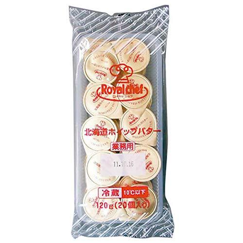 ロイヤルシェフ 北海道ホイップバター 5g×20個【冷蔵】【UCCグループの業務用食材 個人購入可】【プロ仕様】