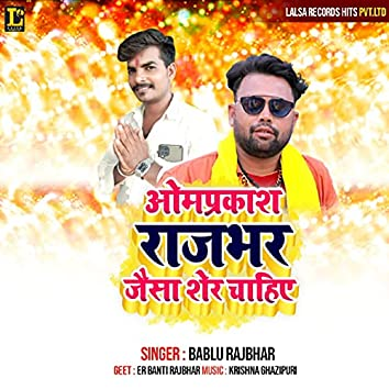 Omprakash Rajbhar Jaisa Sher Chahi