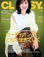CLASSY.(クラッシィ) 2018年 10 月号 [雑誌]