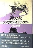 闘犬記―アメリカン・ピット・ブル