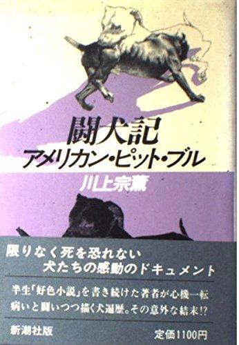 闘犬記―アメリカン・ピット・ブルの詳細を見る