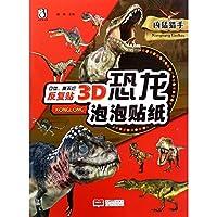 3D恐龙泡泡贴纸-凶猛猎手(K)