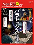 Newtonライト2.0 パラドックス 論理編 (ニュートンムック)