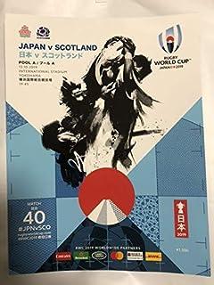 ラグビーワールドカップ2019 日本対スコットランド RWC2019 オフィシャルパンフレット 会場限定 10/13 横浜 ラグビー日本代表 日本 v スコットランド