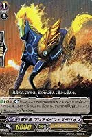 カードファイト!!ヴァンガード 第10弾 騎士王凱旋BT10/057 解放者 フレアメイン・スタリオン C